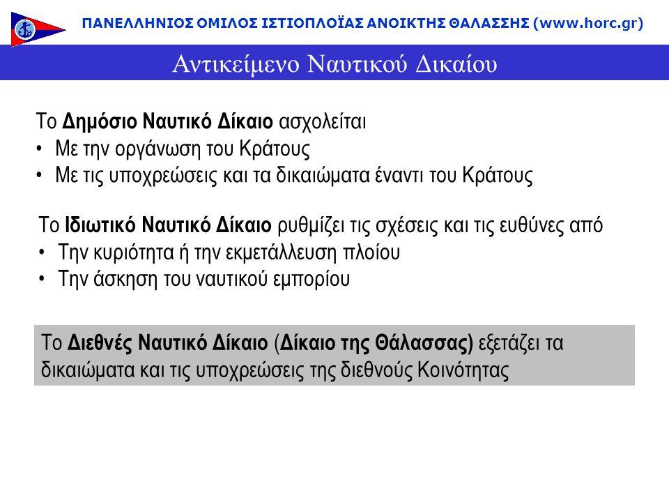 Αντικείμενο Ναυτικού Δικαίου ΠΑΝΕΛΛΗΝΙΟΣ ΟΜΙΛΟΣ ΙΣΤΙΟΠΛΟΪΑΣ ΑΝΟΙΚΤΗΣ ΘΑΛΑΣΣΗΣ (www.horc.gr) Το Δημόσιο Ναυτικό Δίκαιο ασχολείται •Με την οργάνωση του