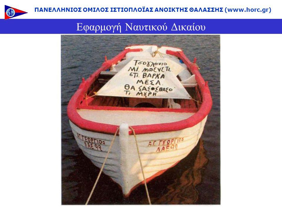 Εφαρμογή Ναυτικού Δικαίου ΠΑΝΕΛΛΗΝΙΟΣ ΟΜΙΛΟΣ ΙΣΤΙΟΠΛΟΪΑΣ ΑΝΟΙΚΤΗΣ ΘΑΛΑΣΣΗΣ (www.horc.gr)