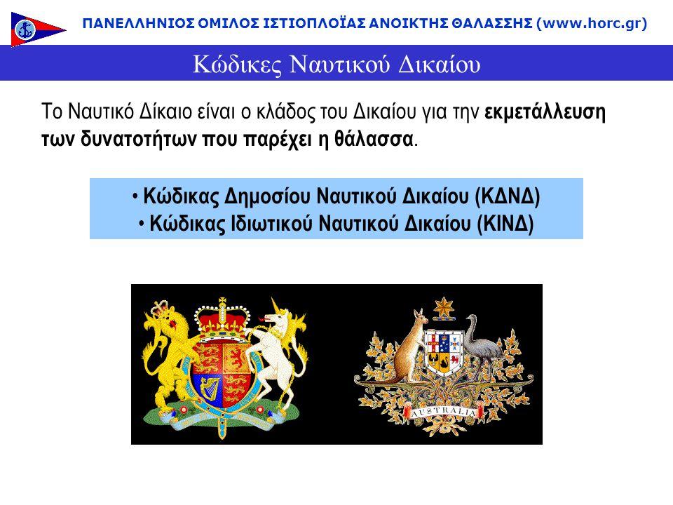 Κώδικες Ναυτικού Δικαίου ΠΑΝΕΛΛΗΝΙΟΣ ΟΜΙΛΟΣ ΙΣΤΙΟΠΛΟΪΑΣ ΑΝΟΙΚΤΗΣ ΘΑΛΑΣΣΗΣ (www.horc.gr) Το Ναυτικό Δίκαιο είναι ο κλάδος του Δικαίου για την εκμετάλλε
