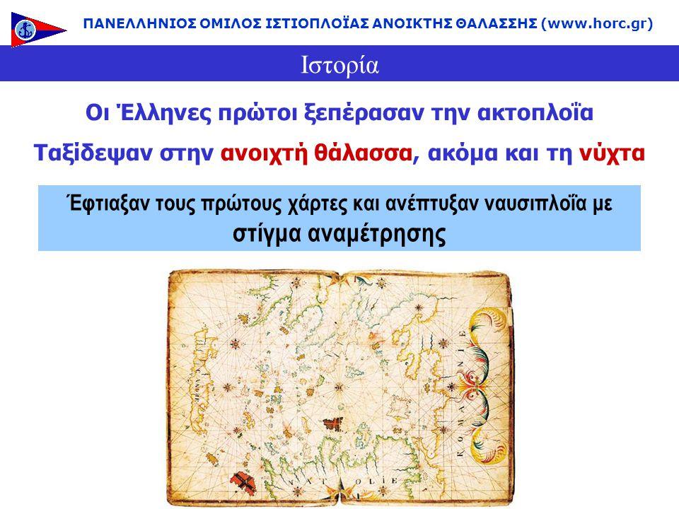 Ιστορία Οι Έλληνες πρώτοι ξεπέρασαν την ακτοπλοΐα Ταξίδεψαν στην ανοιχτή θάλασσα, ακόμα και τη νύχτα ΠΑΝΕΛΛΗΝΙΟΣ ΟΜΙΛΟΣ ΙΣΤΙΟΠΛΟΪΑΣ ΑΝΟΙΚΤΗΣ ΘΑΛΑΣΣΗΣ