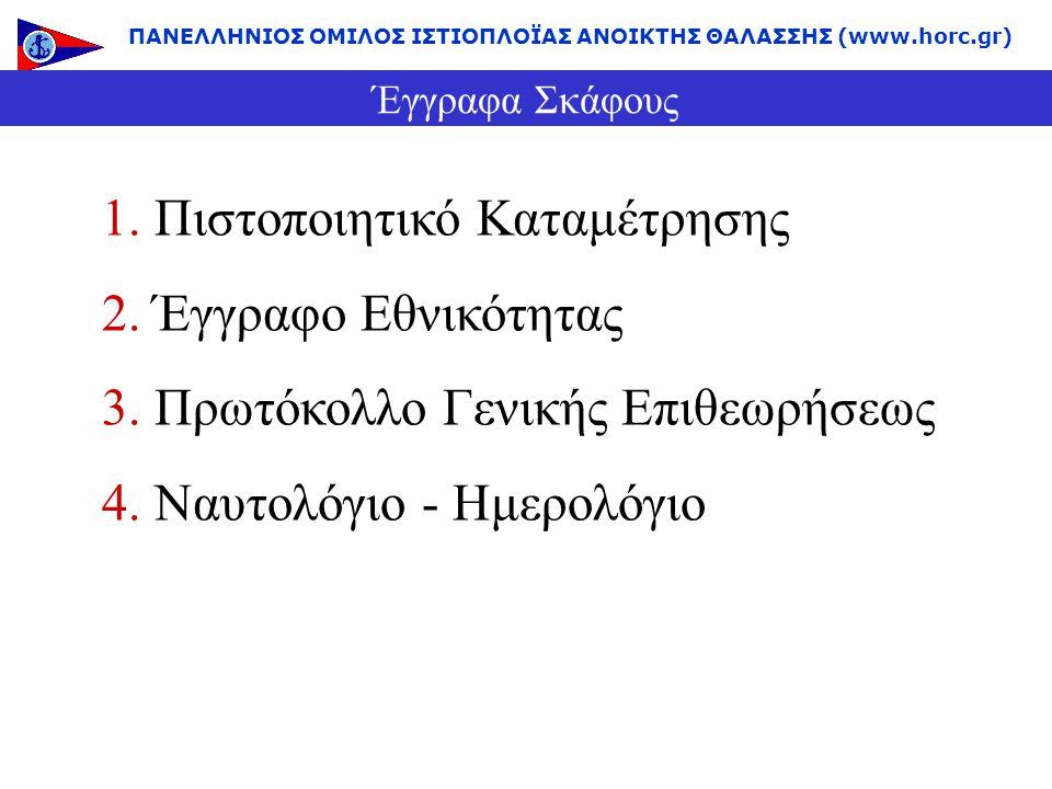 1.Πιστοποιητικό Καταμέτρησης 2.Έγγραφο Εθνικότητας 3.Πρωτόκολλο Γενικής Επιθεωρήσεως 4.Ναυτολόγιο - Ημερολόγιο ΠΑΝΕΛΛΗΝΙΟΣ ΟΜΙΛΟΣ ΙΣΤΙΟΠΛΟΪΑΣ ΑΝΟΙΚΤΗΣ