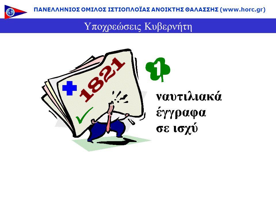 Υποχρεώσεις Κυβερνήτη ΠΑΝΕΛΛΗΝΙΟΣ ΟΜΙΛΟΣ ΙΣΤΙΟΠΛΟΪΑΣ ΑΝΟΙΚΤΗΣ ΘΑΛΑΣΣΗΣ (www.horc.gr)
