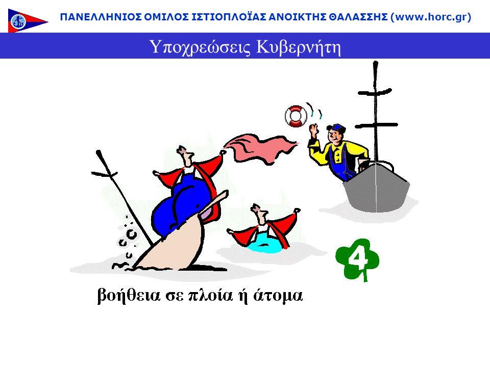 ΠΑΝΕΛΛΗΝΙΟΣ ΟΜΙΛΟΣ ΙΣΤΙΟΠΛΟΪΑΣ ΑΝΟΙΚΤΗΣ ΘΑΛΑΣΣΗΣ (www.horc.gr) Υποχρεώσεις Κυβερνήτη
