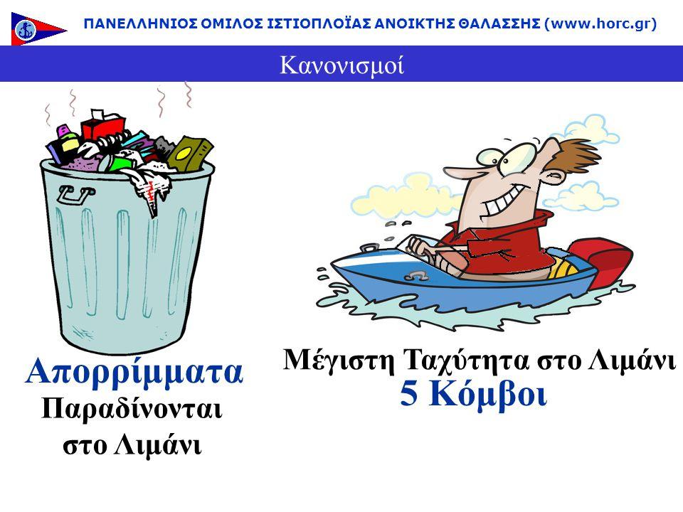 ΠΑΝΕΛΛΗΝΙΟΣ ΟΜΙΛΟΣ ΙΣΤΙΟΠΛΟΪΑΣ ΑΝΟΙΚΤΗΣ ΘΑΛΑΣΣΗΣ (www.horc.gr) Κανονισμοί Μέγιστη Ταχύτητα στο Λιμάνι 5 Κόμβοι Παραδίνονται στο Λιμάνι Απορρίμματα