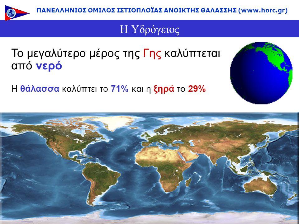 Η Υδρόγειος Το μεγαλύτερο μέρος της Γης καλύπτεται από νερό Η θάλασσα καλύπτει το 71% και η ξηρά το 29% ΠΑΝΕΛΛΗΝΙΟΣ ΟΜΙΛΟΣ ΙΣΤΙΟΠΛΟΪΑΣ ΑΝΟΙΚΤΗΣ ΘΑΛΑΣΣ