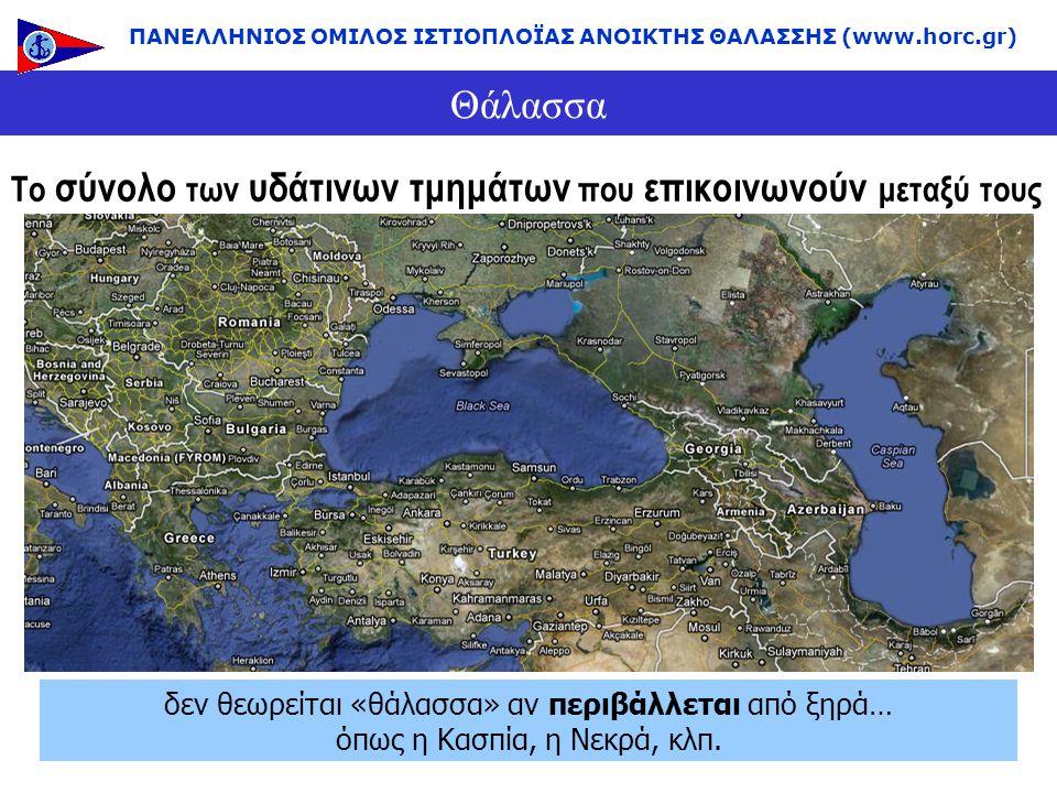 Θάλασσα δεν θεωρείται «θάλασσα» αν περιβάλλεται από ξηρά… όπως η Κασπία, η Νεκρά, κλπ. ΠΑΝΕΛΛΗΝΙΟΣ ΟΜΙΛΟΣ ΙΣΤΙΟΠΛΟΪΑΣ ΑΝΟΙΚΤΗΣ ΘΑΛΑΣΣΗΣ (www.horc.gr)