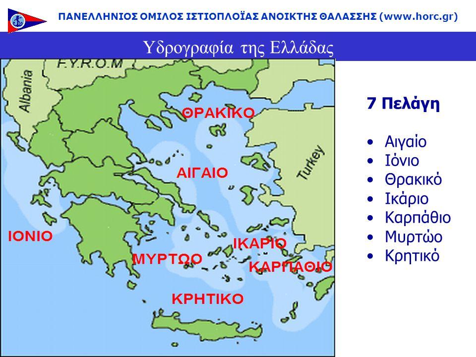 Υδρογραφία της Ελλάδας 7 Πελάγη •Αιγαίο •Ιόνιο •Θρακικό •Ικάριο •Καρπάθιο •Μυρτώο •Κρητικό ΠΑΝΕΛΛΗΝΙΟΣ ΟΜΙΛΟΣ ΙΣΤΙΟΠΛΟΪΑΣ ΑΝΟΙΚΤΗΣ ΘΑΛΑΣΣΗΣ (www.horc.