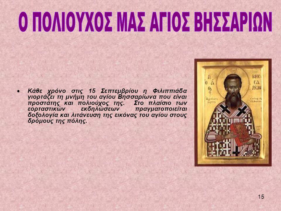 15  Κάθε χρόνο στις 15 Σεπτεμβρίου η Φιλιππιάδα γιορτάζει τη μνήμη του αγίου Βησσαρίωνα που είναι προστάτης και πολιούχος της. Στο πλαίσιο των εορτασ