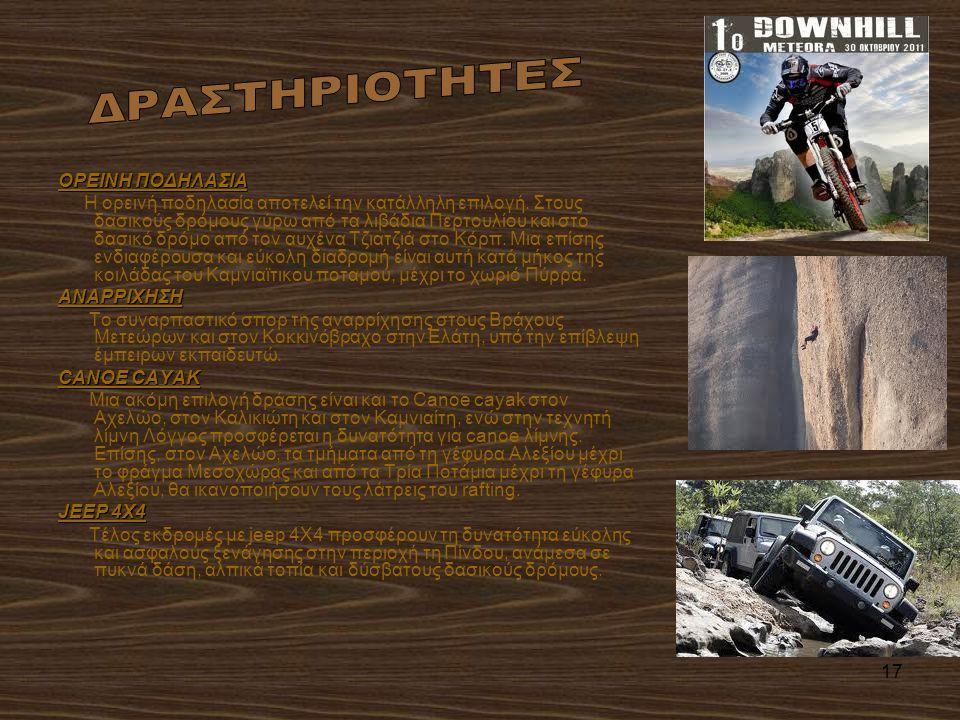 17 ΟΡΕΙΝΗ ΠΟΔΗΛΑΣΙΑ Η ορεινή ποδηλασία αποτελεί την κατάλληλη επιλογή. Στους δασικούς δρόμους γύρω από τα λιβάδια Περτουλίου και στο δασικό δρόμο από