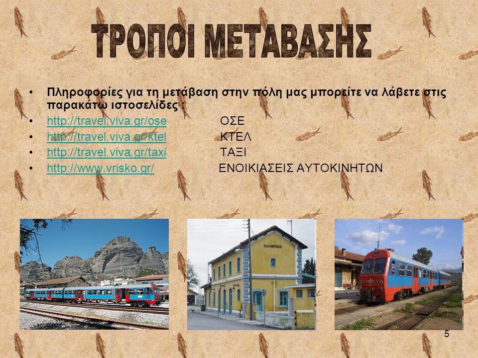5 •Πληροφορίες για τη μετάβαση στην πόλη μας μπορείτε να λάβετε στις παρακάτω ιστοσελίδες : •http://travel.viva.gr/ose OΣΕhttp://travel.viva.gr/ose •h
