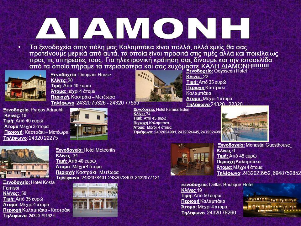 6 •Τα ξενοδοχεία στην πόλη μας Καλαμπάκα είναι πολλά, αλλά εμείς θα σας προτείνουμε μερικά από αυτά, τα οποία είναι προσιτά στις τιμές αλλά και ποικίλ