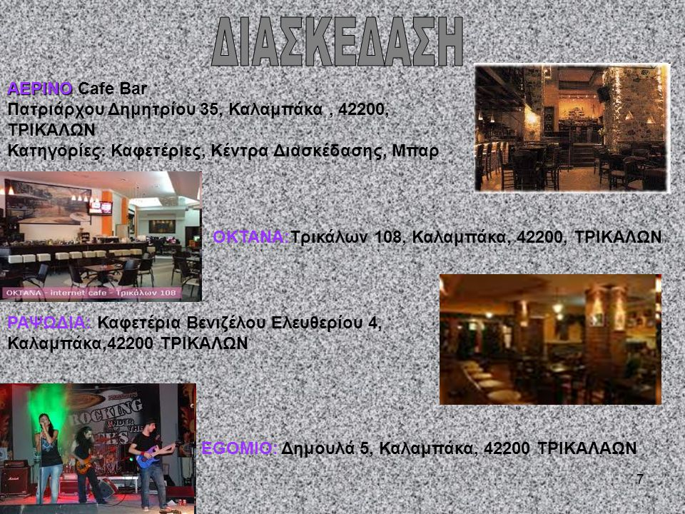 7 ΑΕΡΙΝΟ ΑΕΡΙΝΟ Cafe Bar Πατριάρχου Δημητρίου 35, Καλαμπάκα, 42200, ΤΡΙΚΑΛΩΝ Κατηγορίες: Καφετέριες, Κέντρα Διασκέδασης, Μπαρ ΟΚΤΑΝΑ:Τρικάλων 108, Καλ