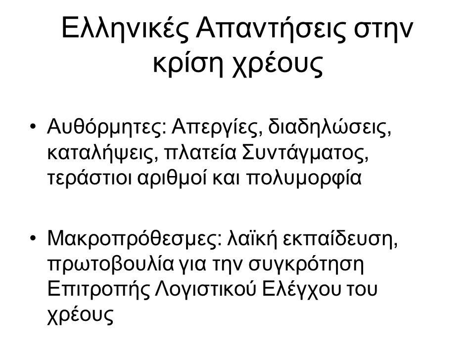 Ελληνικές Απαντήσεις στην κρίση χρέους •Αυθόρμητες: Απεργίες, διαδηλώσεις, καταλήψεις, πλατεία Συντάγματος, τεράστιοι αριθμοί και πολυμορφία •Μακροπρό