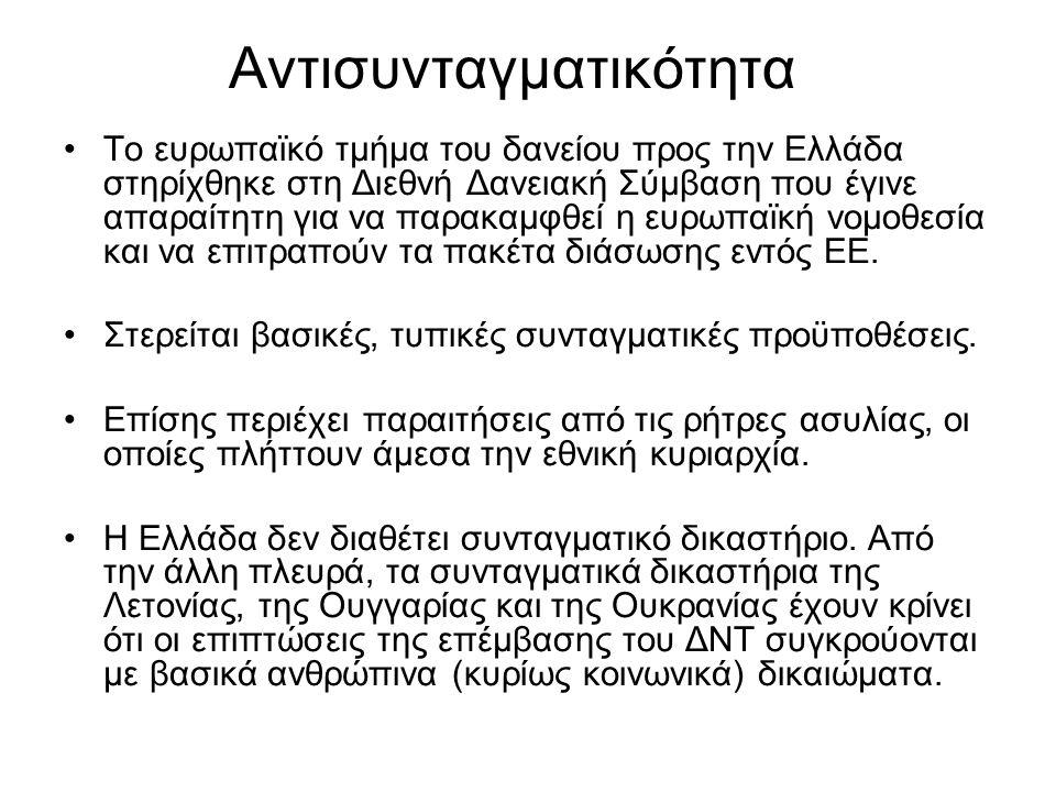 Αντισυνταγματικότητα •Το ευρωπαϊκό τμήμα του δανείου προς την Ελλάδα στηρίχθηκε στη Διεθνή Δανειακή Σύμβαση που έγινε απαραίτητη για να παρακαμφθεί η