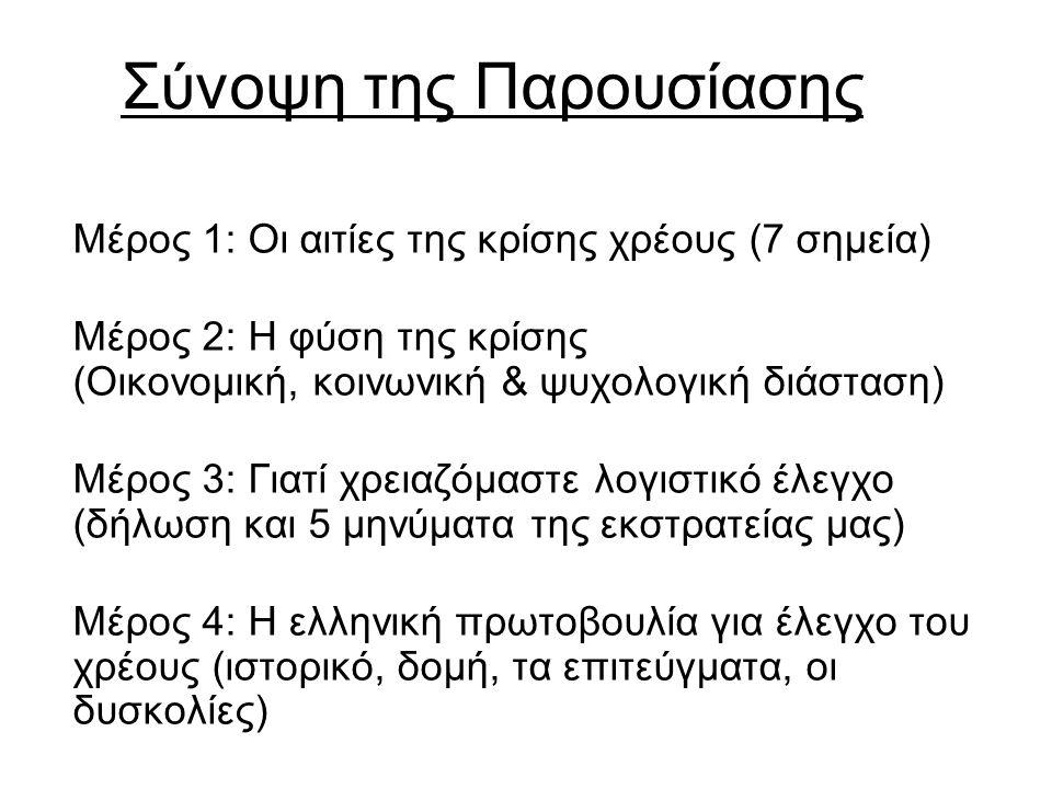 Αντισυνταγματικότητα •Το ευρωπαϊκό τμήμα του δανείου προς την Ελλάδα στηρίχθηκε στη Διεθνή Δανειακή Σύμβαση που έγινε απαραίτητη για να παρακαμφθεί η ευρωπαϊκή νομοθεσία και να επιτραπούν τα πακέτα διάσωσης εντός ΕΕ.