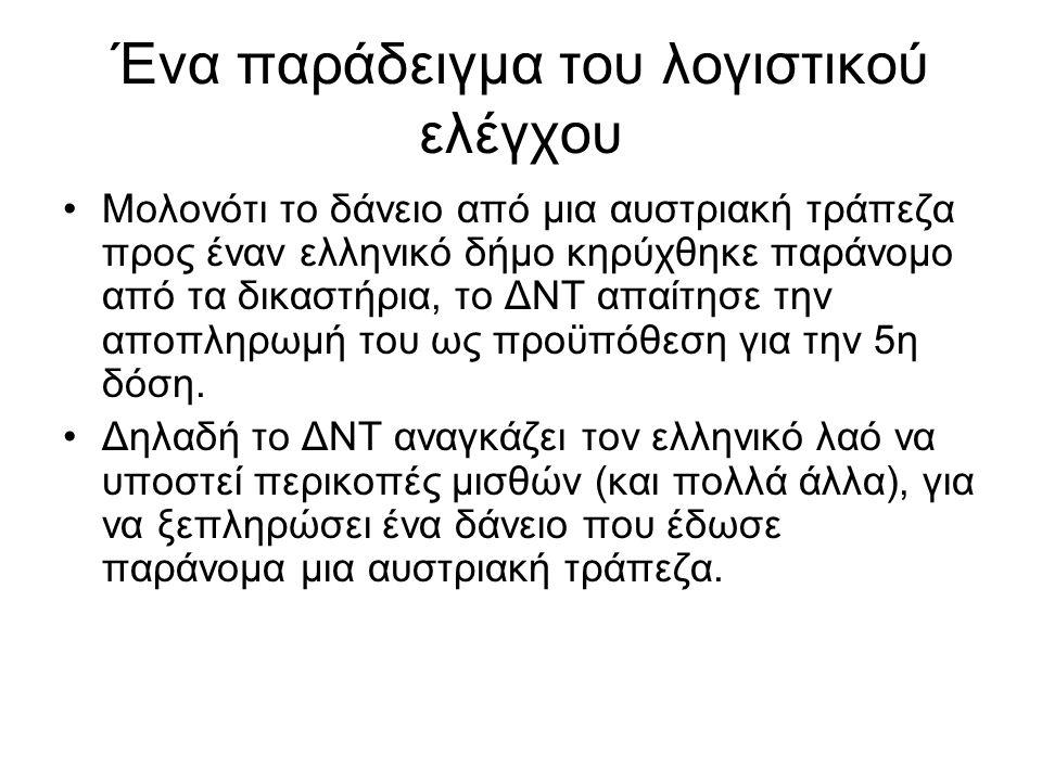 Ένα παράδειγμα του λογιστικού ελέγχου •Μολονότι το δάνειο από μια αυστριακή τράπεζα προς έναν ελληνικό δήμο κηρύχθηκε παράνομο από τα δικαστήρια, το Δ