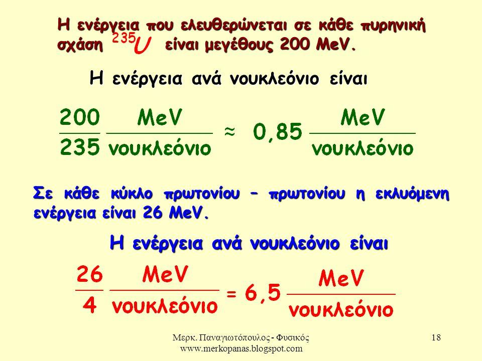 Μερκ. Παναγιωτόπουλος - Φυσικός www.merkopanas.blogspot.com 18 Σε κάθε κύκλο πρωτονίου – πρωτονίου η εκλυόμενη ενέργεια είναι 26 MeV. Η ενέργεια ανά ν