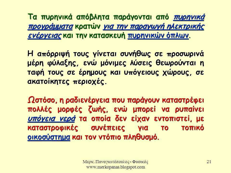 Μερκ. Παναγιωτόπουλος - Φυσικός www.merkopanas.blogspot.com 21 Τα πυρηνικά απόβλητα παράγονται από πυρηνικά προγράμματα κρατών για την παραγωγή ηλεκτρ