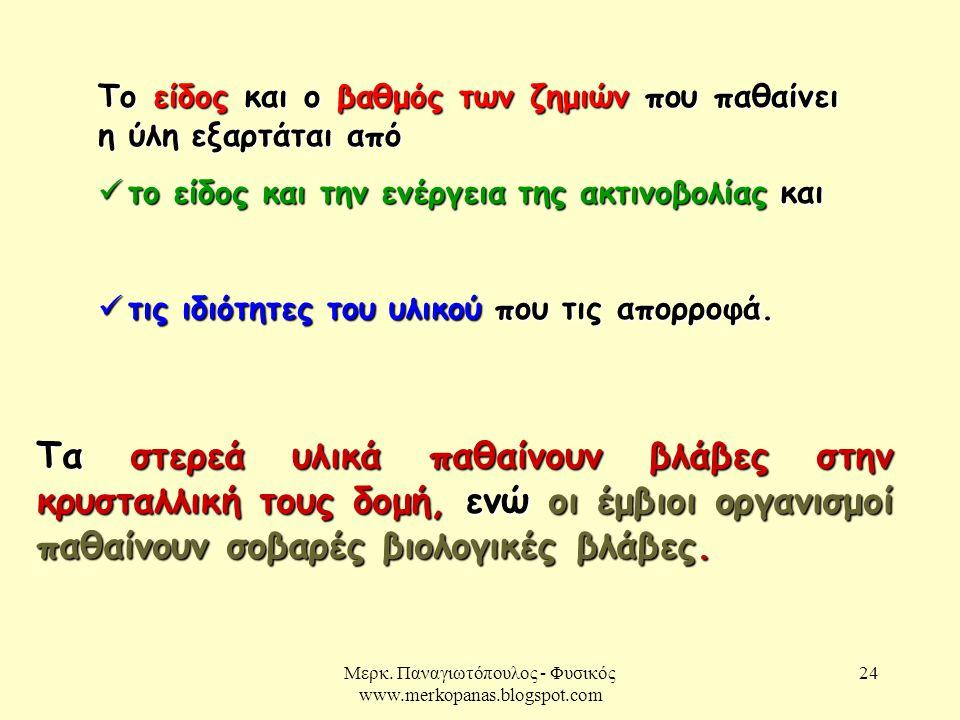 Μερκ. Παναγιωτόπουλος - Φυσικός www.merkopanas.blogspot.com 24 Το είδος και ο βαθμός των ζημιών που παθαίνει η ύλη εξαρτάται από  το είδος και την εν