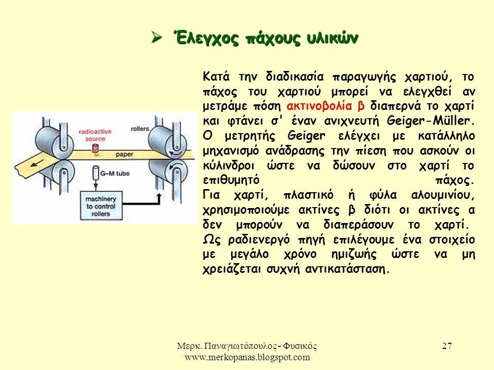 Μερκ. Παναγιωτόπουλος - Φυσικός www.merkopanas.blogspot.com 27  Έλεγχος πάχους υλικών Κατά την διαδικασία παραγωγής χαρτιού, το πάχος του χαρτιού μπο