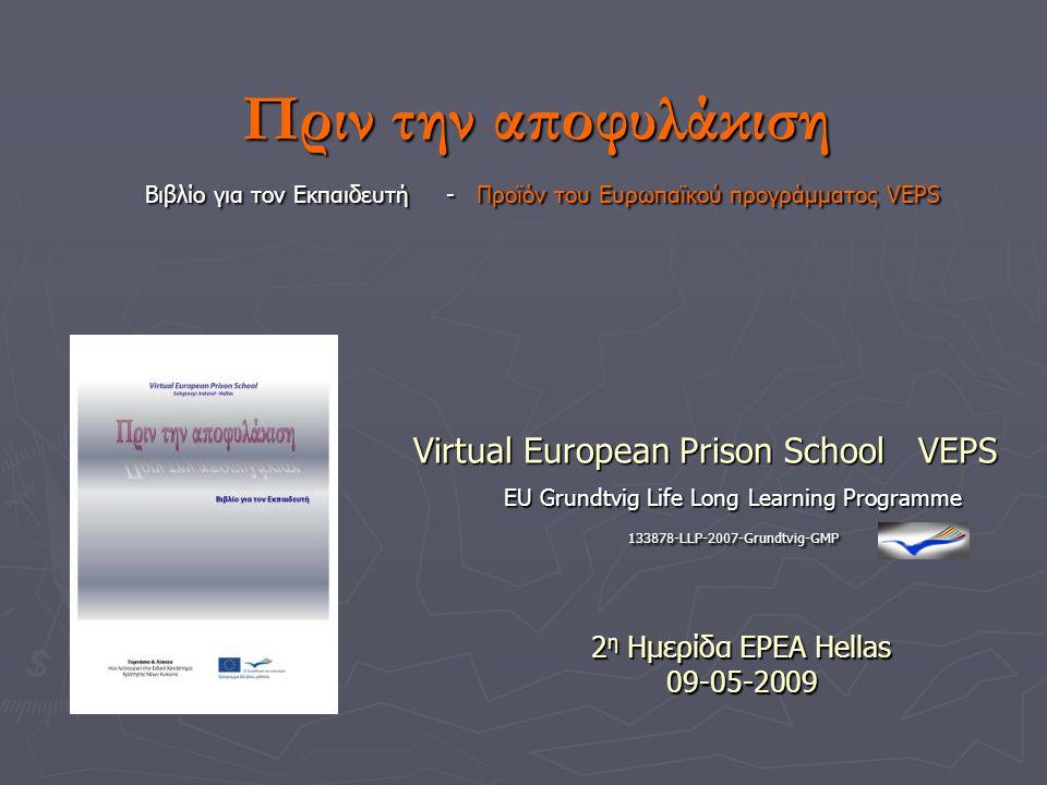 EU Grundtvig Life Long Learning Programme 133878-LLP-2007-Grundtvig-GMP ► Διοργανωτής: EPEA ► διάρκεια: 18 μήνες ► Ευρωπαϊκές χώρες 8 Σουηδία Ηνωμένο Βασίλειο Δημοκρατία της Τσεχίας Ιρλανδία Ελλάδα Νορβηγία Βουλγαρία Γαλλία European Prison Education Association