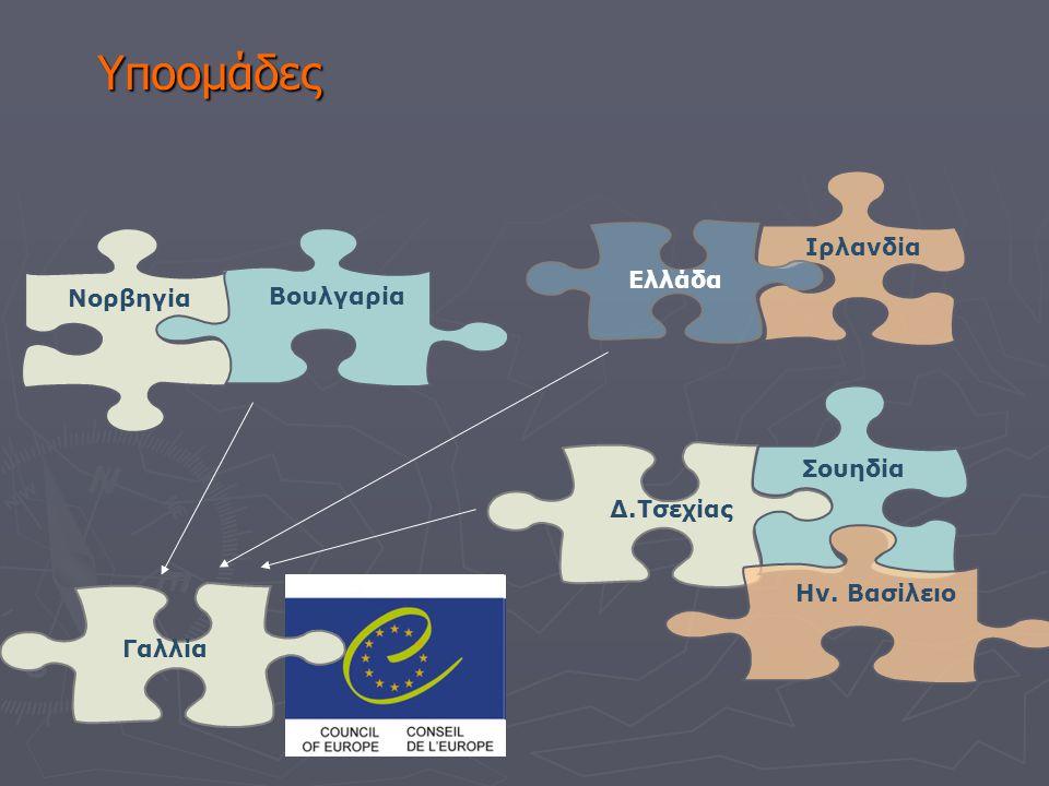 Γενικοί και επιμέρους στόχοι Online πλατφόρμα μάθησης