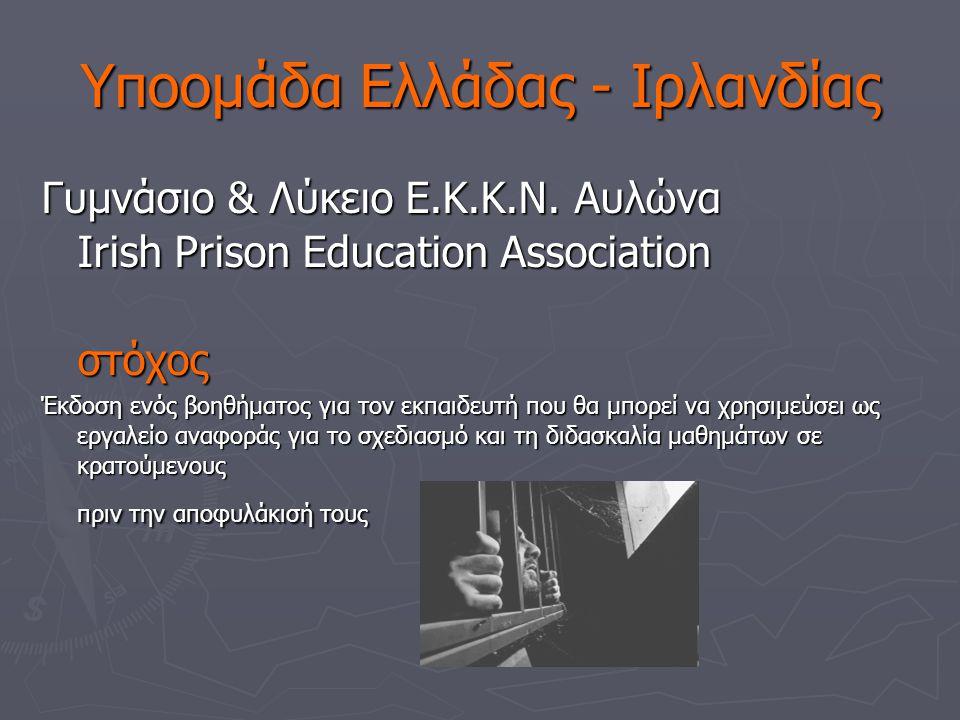 Ιρλανδία ► Ένα από τα μεγαλύτερα και παλαιότερα Παραρτήματα του EPEA ► Πάνω από 30 χρόνια εμπειρίας σε προγράμματα επανένταξης ► Ποικιλία εφαρμογών προγραμμάτων επανένταξης ► Ευρύ φάσμα εφαρμογών και προσεγγίσεων ► Ανθρώπινο δυναμικό πλούσιο σε εμπειρία και ορθές πρακτικές Irish Prison Education Association