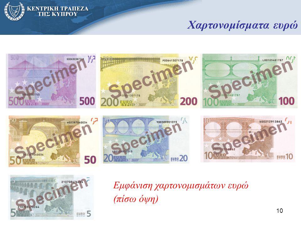 10 Εμφάνιση χαρτονομισμάτων ευρώ (πίσω όψη) Χαρτονομίσματα ευρώ