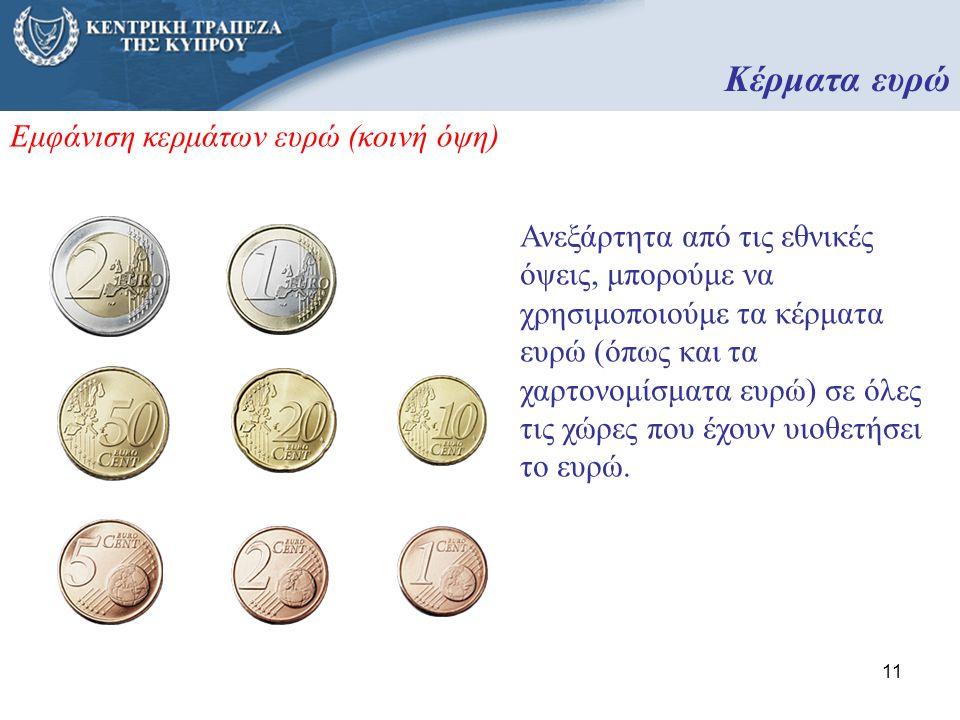 11 Εμφάνιση κερμάτων ευρώ (κοινή όψη) Ανεξάρτητα από τις εθνικές όψεις, μπορούμε να χρησιμοποιούμε τα κέρματα ευρώ (όπως και τα χαρτονομίσματα ευρώ) σ