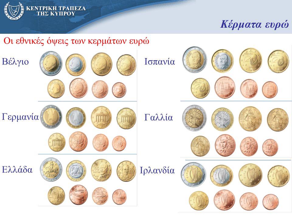 13 Οι εθνικές όψεις των κερμάτων ευρώ Κέρματα ευρώ Βέλγιο Γερμανία Ελλάδα Ισπανία Γαλλία Ιρλανδία