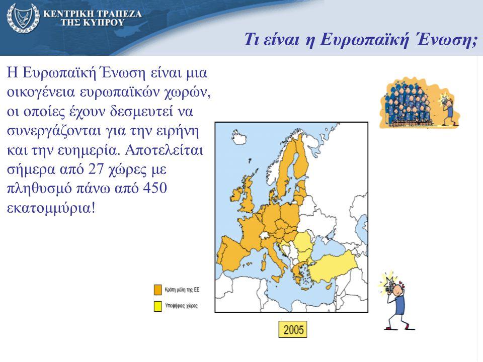2 Τι είναι η Ευρωπαϊκή Ένωση; Η Ευρωπαϊκή Ένωση είναι μια οικογένεια ευρωπαϊκών χωρών, οι οποίες έχουν δεσμευτεί να συνεργάζονται για την ειρήνη και τ