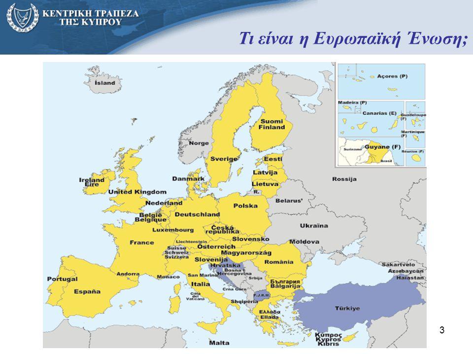 3 Τι είναι η Ευρωπαϊκή Ένωση;