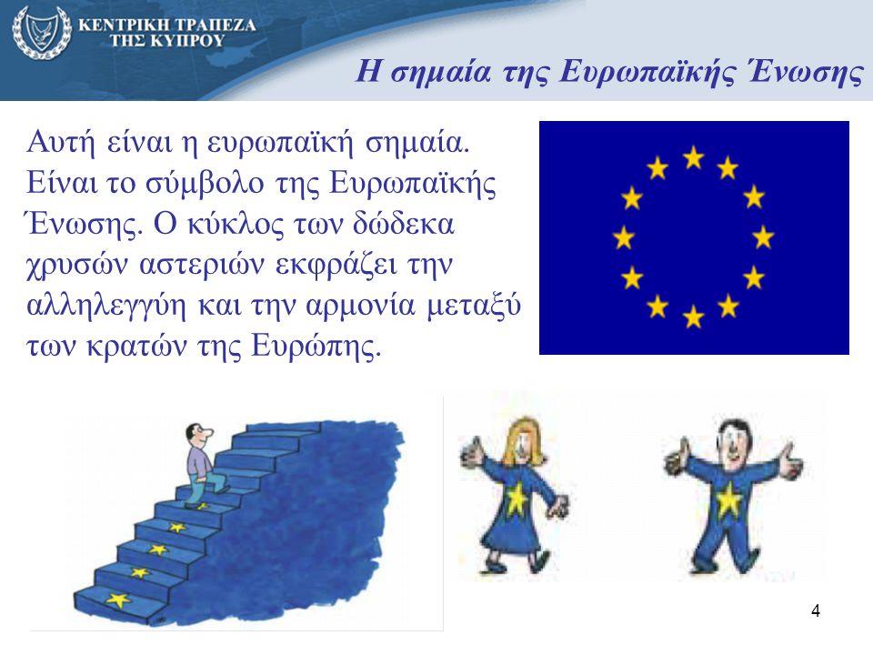 4 Η σημαία της Ευρωπαϊκής Ένωσης Αυτή είναι η ευρωπαϊκή σημαία. Είναι το σύμβολο της Ευρωπαϊκής Ένωσης. Ο κύκλος των δώδεκα χρυσών αστεριών εκφράζει τ