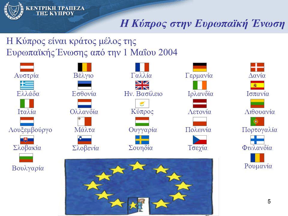 5 Η Κύπρος στην Ευρωπαϊκή Ένωση Η Κύπρος είναι κράτος μέλος της Ευρωπαϊκής Ένωσης από την 1 Μαΐου 2004 ΑυστρίαΒέλγιο ΙρλανδίαΕλλάδα Γαλλία Ισπανία Ιτα