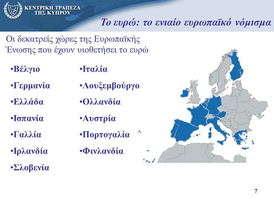 7 •Βέλγιο •Γερμανία •Ελλάδα •Ισπανία •Γαλλία •Ιρλανδία •Σλοβενία •Iταλία •Λουξεμβούργο •Ολλανδία •Αυστρία •Πορτογαλία •Φινλανδία Το ευρώ: το ενιαίο ευ