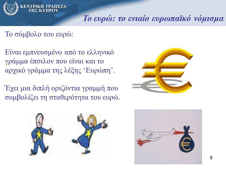 8 Το ευρώ: το ενιαίο ευρωπαϊκό νόμισμα Το σύμβολο του ευρώ: Είναι εμπνευσμένο από το ελληνικό γράμμα έπσιλον που είναι και το αρχικό γράμμα της λέξης