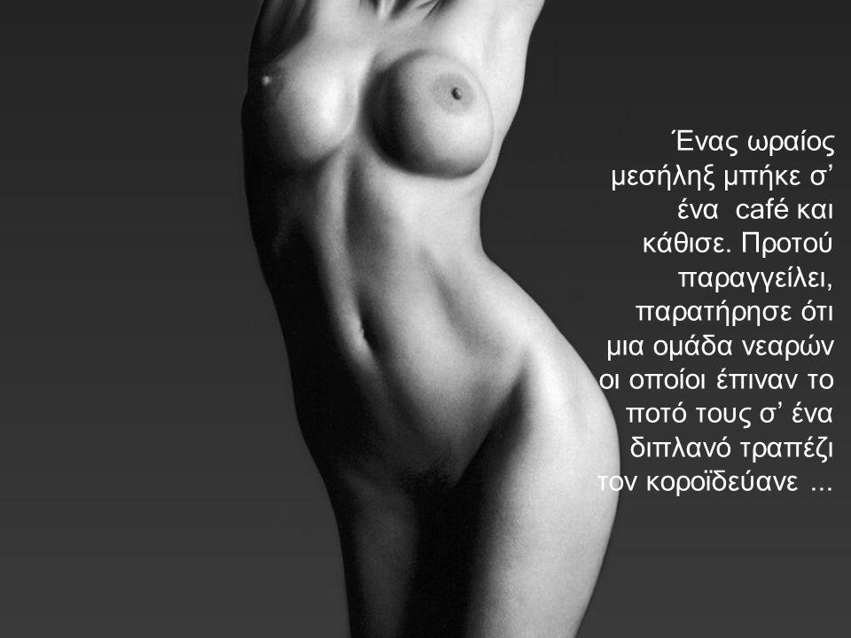 Εάν είσαι γυναίκα, είμαι σίγουρος ότι αυτό το μήνυμα σ' ενδιαφέρει, γι' αυτό και σου το στέλνω...