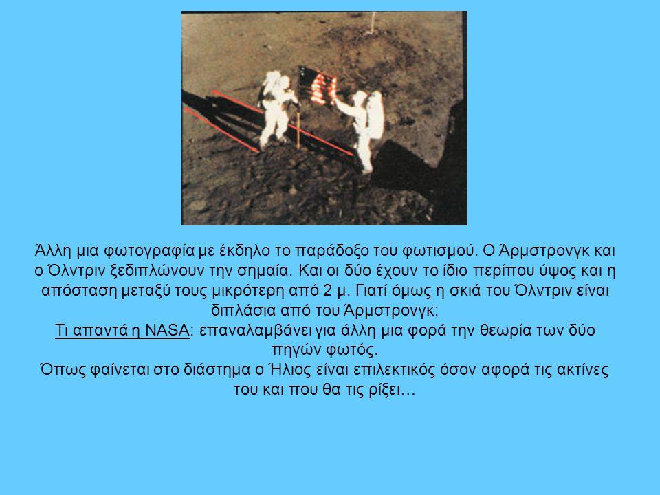 Άλλη μια φωτογραφία με έκδηλο το παράδοξο του φωτισμού. Ο Άρμστρονγκ και ο Όλντριν ξεδιπλώνουν την σημαία. Και οι δύο έχουν το ίδιο περίπου ύψος και η