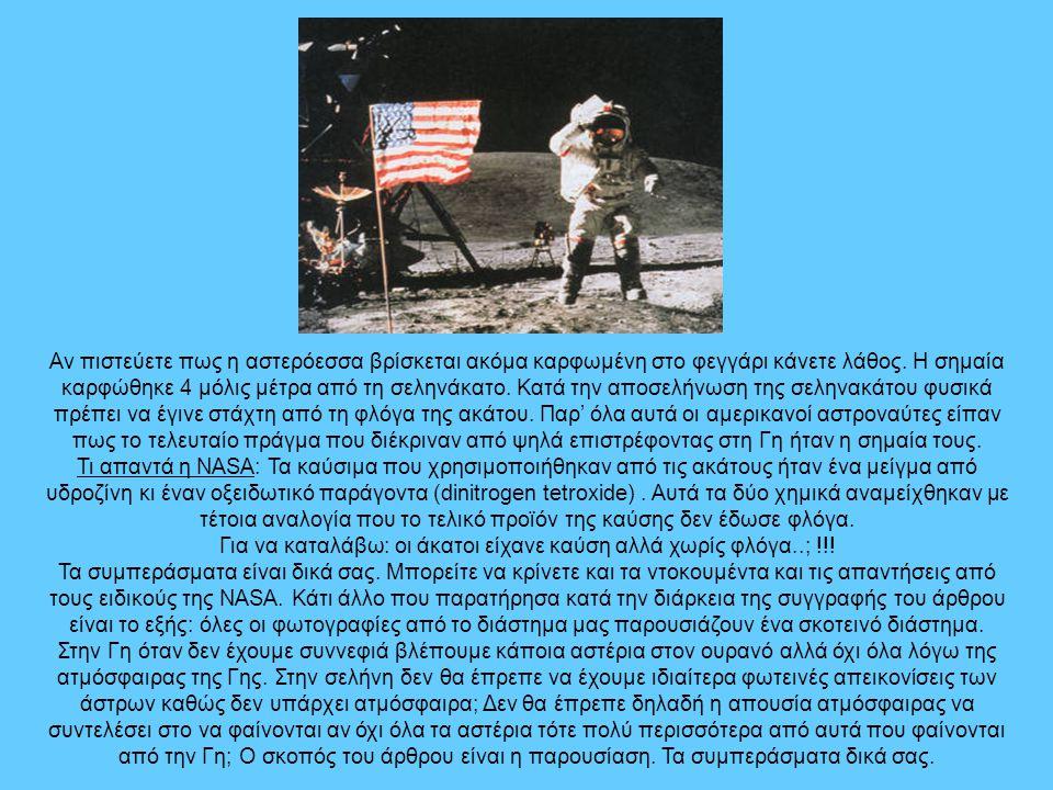 Αν πιστεύετε πως η αστερόεσσα βρίσκεται ακόμα καρφωμένη στο φεγγάρι κάνετε λάθος. Η σημαία καρφώθηκε 4 μόλις μέτρα από τη σεληνάκατο. Κατά την αποσελή