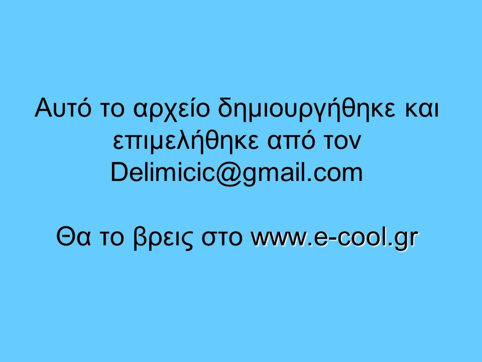 www.e-cool.gr Αυτό το αρχείο δημιουργήθηκε και επιμελήθηκε από τον Delimicic@gmail.com Θα το βρεις στο www.e-cool.gr