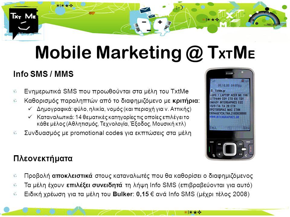 Internet Marketing @ T XT M E Targeted Banners Δυνατότητα εμφάνισης banner σε κατηγορίες μελών, με βάση δημογραφικά κριτήρια Customized profile skins (like Public) Ενημερώσεις στο προσωπικό Mailbox των μελών (Newsletters) Site customization Mobile + Internet = Unified, Multi-channel Communication