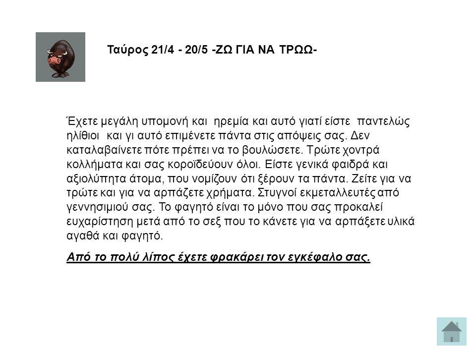 Σου άρεσε; Για περισσότερα κάνε κλικ εδώ: www.heraklio-diaskedasi.gr