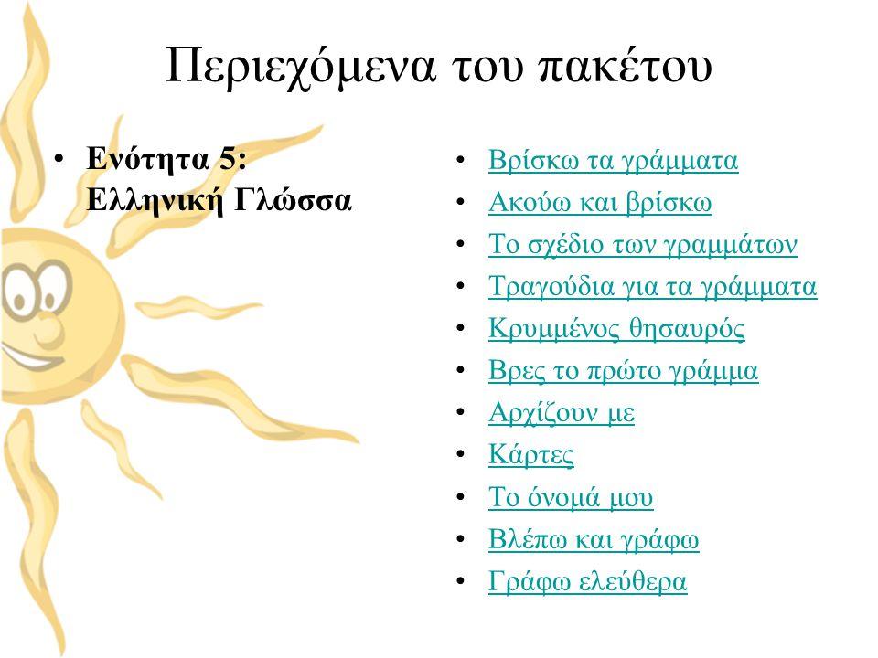 Περιεχόμενα του πακέτου •Ενότητα 5: Ελληνική Γλώσσα •Βρίσκω τα γράμματαΒρίσκω τα γράμματα •Ακούω και βρίσκωΑκούω και βρίσκω •Το σχέδιο των γραμμάτωνΤο
