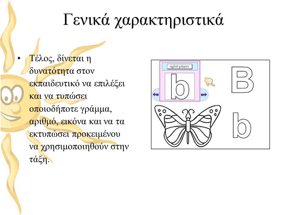 Γενικά χαρακτηριστικά •Τέλος, δίνεται η δυνατότητα στον εκπαιδευτικό να επιλέξει και να τυπώσει οποιοδήποτε γράμμα, αριθμό, εικόνα και να τα εκτυπώσει