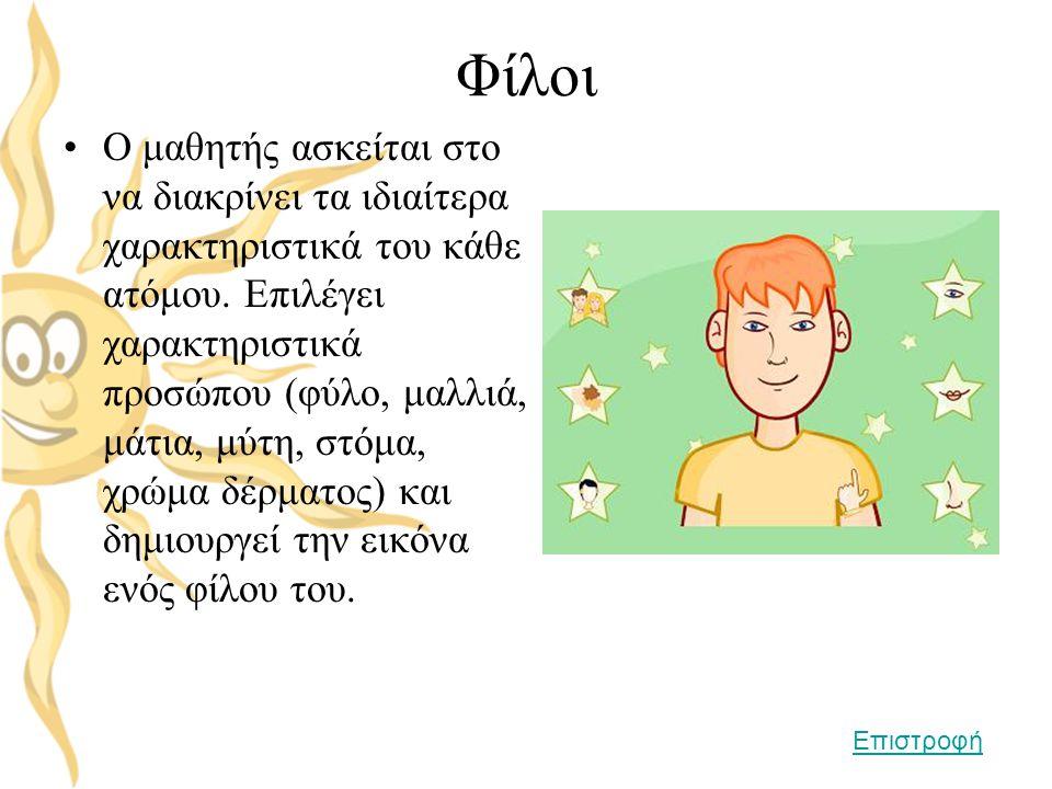 Φίλοι •Ο μαθητής ασκείται στο να διακρίνει τα ιδιαίτερα χαρακτηριστικά του κάθε ατόμου. Επιλέγει χαρακτηριστικά προσώπου (φύλο, μαλλιά, μάτια, μύτη, σ
