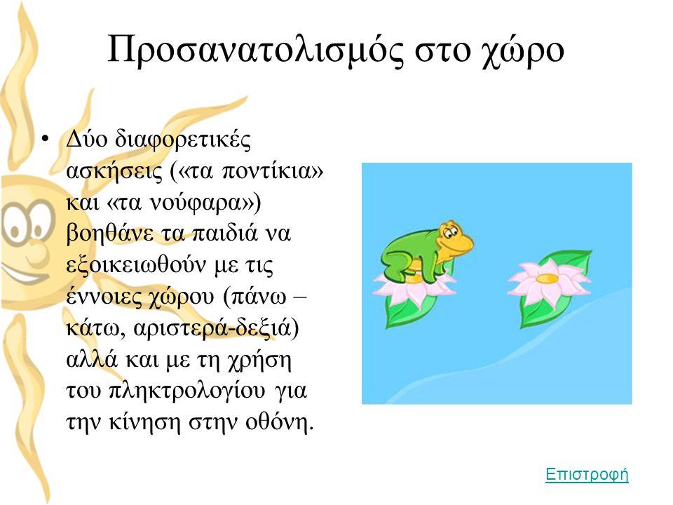 Προσανατολισμός στο χώρο •Δύο διαφορετικές ασκήσεις («τα ποντίκια» και «τα νούφαρα») βοηθάνε τα παιδιά να εξοικειωθούν με τις έννοιες χώρου (πάνω – κά