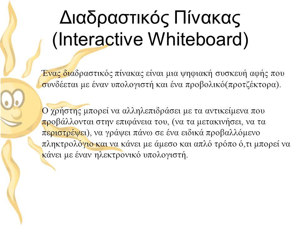 Διαδραστικός Πίνακας (Interactive Whiteboard) Ένας διαδραστικός πίνακας είναι μια ψηφιακή συσκευή αφής που συνδέεται με έναν υπολογιστή και ένα προβολ