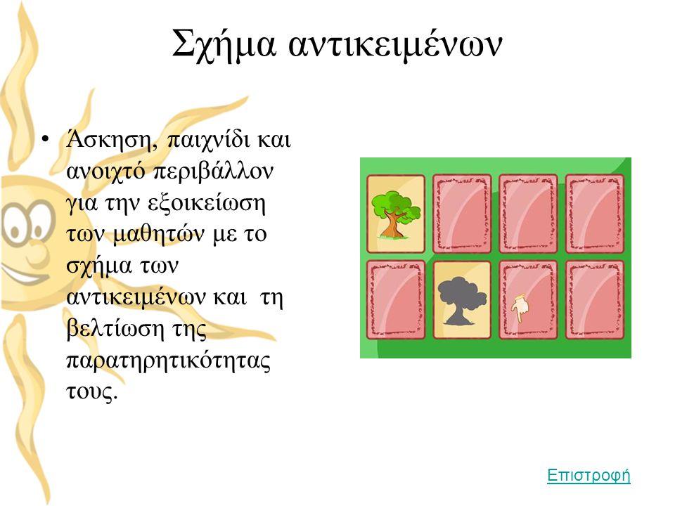 Σχήμα αντικειμένων •Άσκηση, παιχνίδι και ανοιχτό περιβάλλον για την εξοικείωση των μαθητών με το σχήμα των αντικειμένων και τη βελτίωση της παρατηρητι