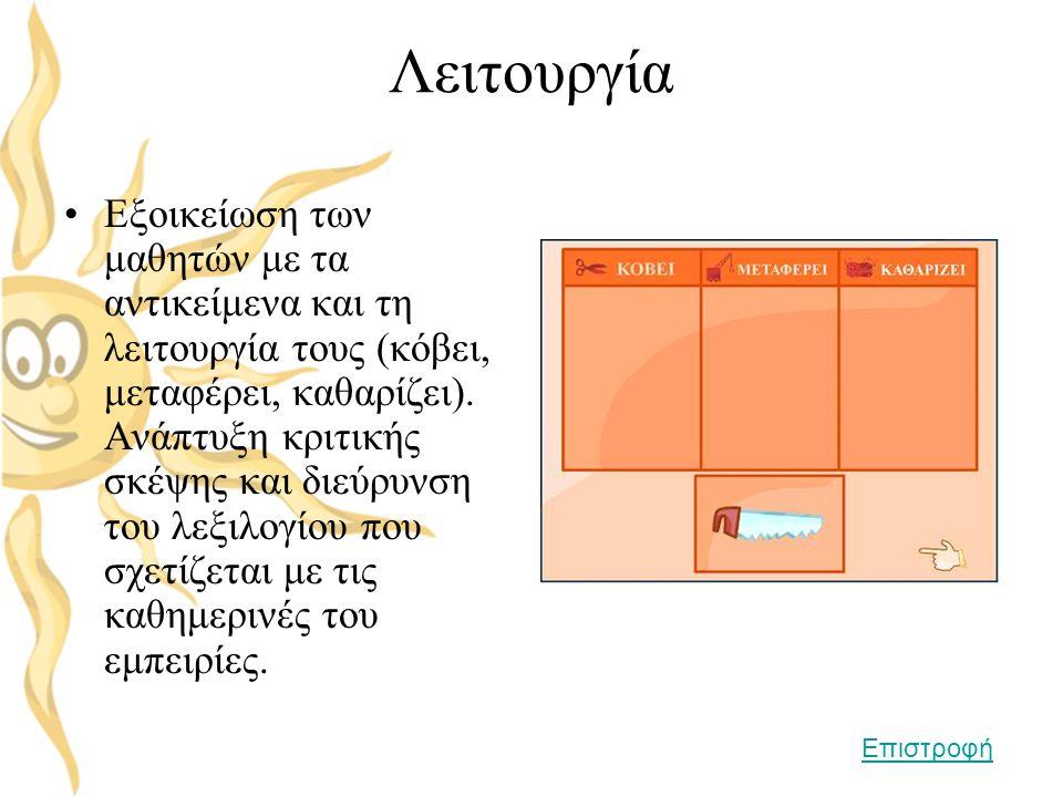 Λειτουργία •Εξοικείωση των μαθητών με τα αντικείμενα και τη λειτουργία τους (κόβει, μεταφέρει, καθαρίζει). Ανάπτυξη κριτικής σκέψης και διεύρυνση του