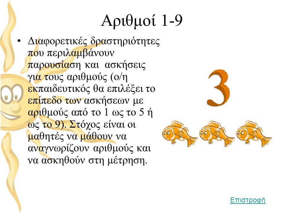 Αριθμοί 1-9 •Διαφορετικές δραστηριότητες που περιλαμβάνουν παρουσίαση και ασκήσεις για τους αριθμούς (ο/η εκπαιδευτικός θα επιλέξει το επίπεδο των ασκ